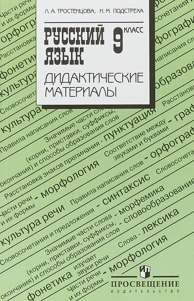 Л,А,Тростенцова Русский язык. 9 класс. Дидактические материалы
