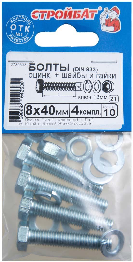 Болт Стройбат, оцинкованный, с гайкой и шайбой, DIN 933, М8х40, 4 шт болт стройбат оцинкованный din 933 м6х20 6 шт
