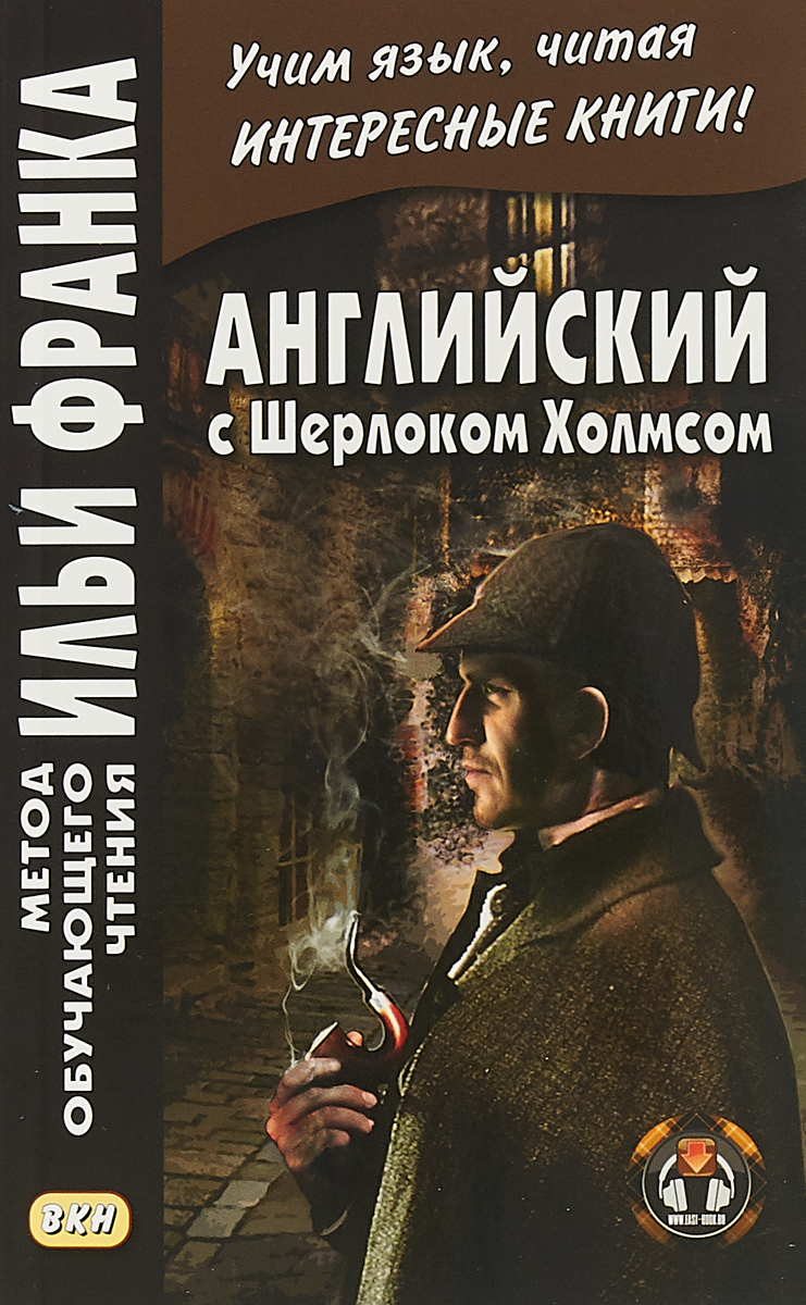 Артур Конан Дойл Английский с Шерлоком Холмсом