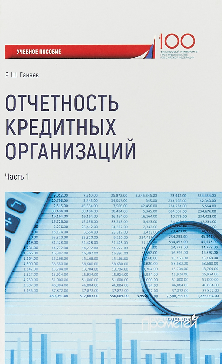 Радмир Ганеев Отчетность кредитных организаций. Учебное пособие. Часть 1