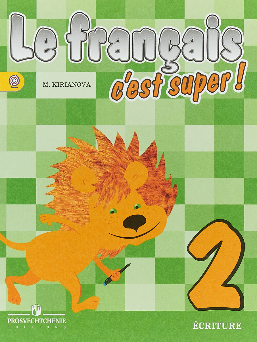 M.Karianova Le francais 2: C'est super! Ecriture / Французский язык. 2 класс. Прописи