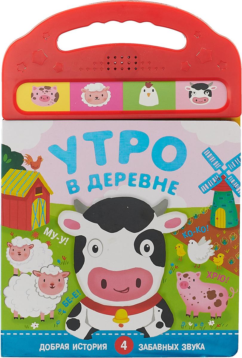 Ольга Мозалёва Утро в деревне. Книжка-игрушка звуки му