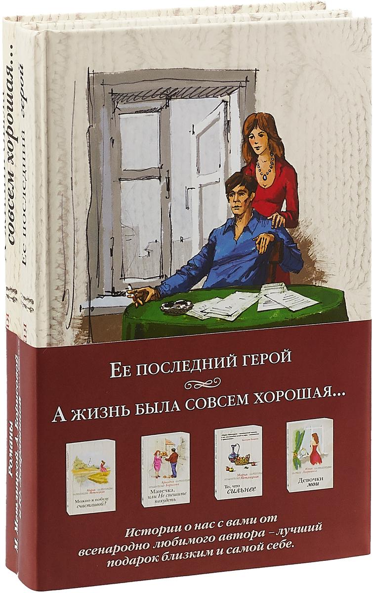 М. Метлицкая Ее последний герой. А жизнь была совсем хорошая... (комплект из 2 книг)