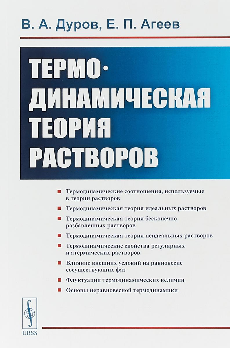 В.А. Дуров , Е.П. Агеев Термодинамическая теория растворов дж кацикаделис граничные элементы теория и приложения