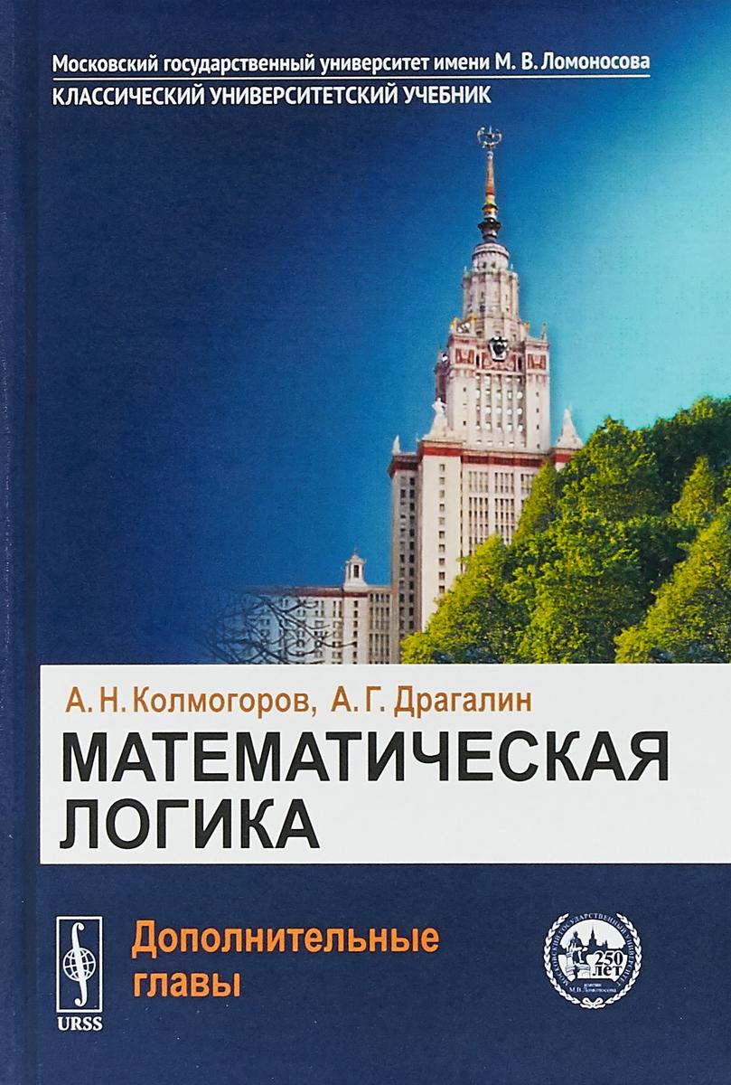 А. Н. Колмогоров, А. Г. Драгалин Математическая логика. Дополнительные главы цены