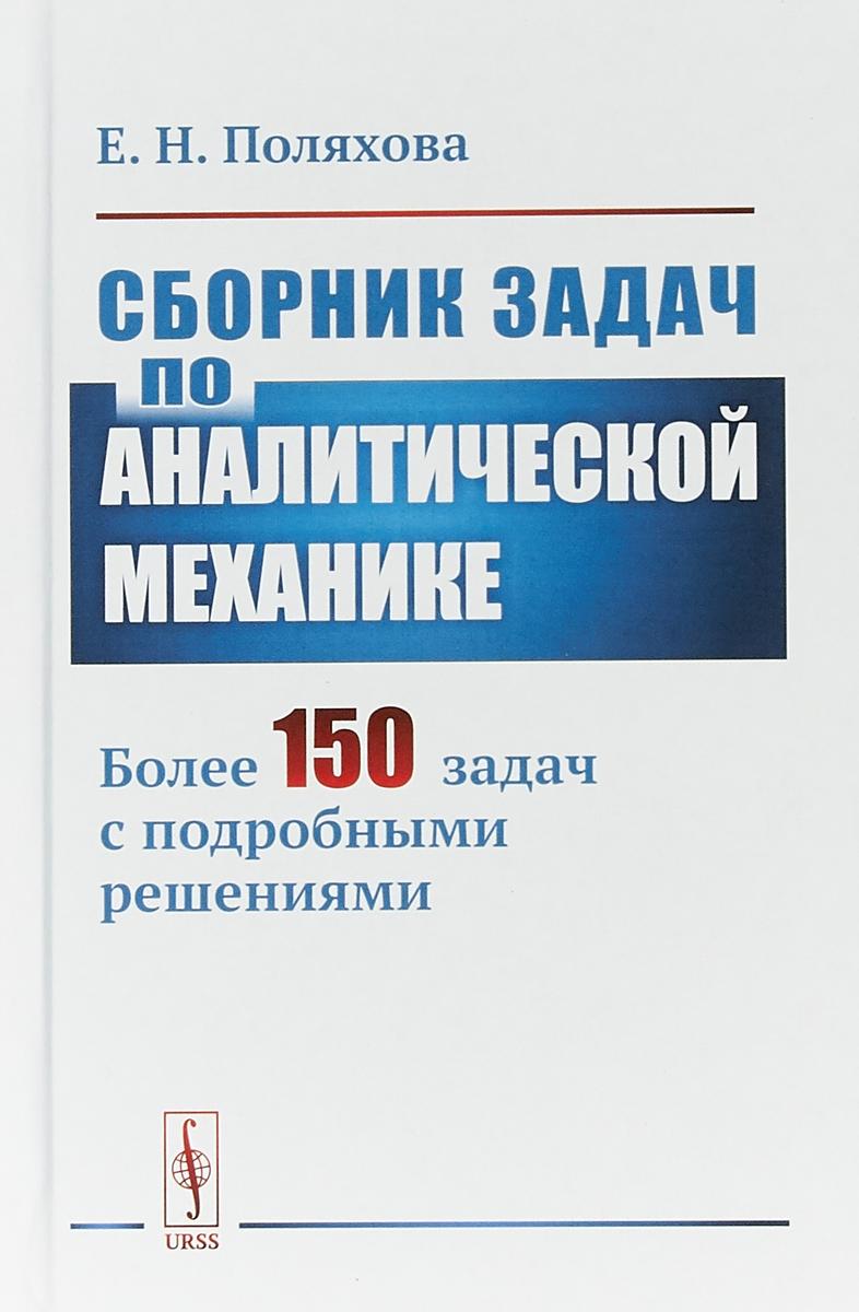 Е. Н. Поляхова Сборник задач по аналитической механике