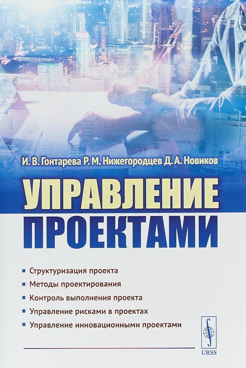 И.В. Гонтарева, Р. Нижегородцев Управление проектами. Учебное пособие