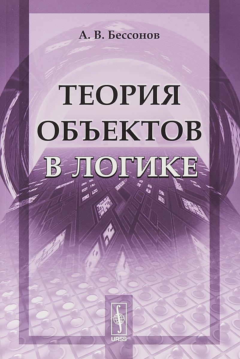 Теория объектов в логике | Бессонов А. В.