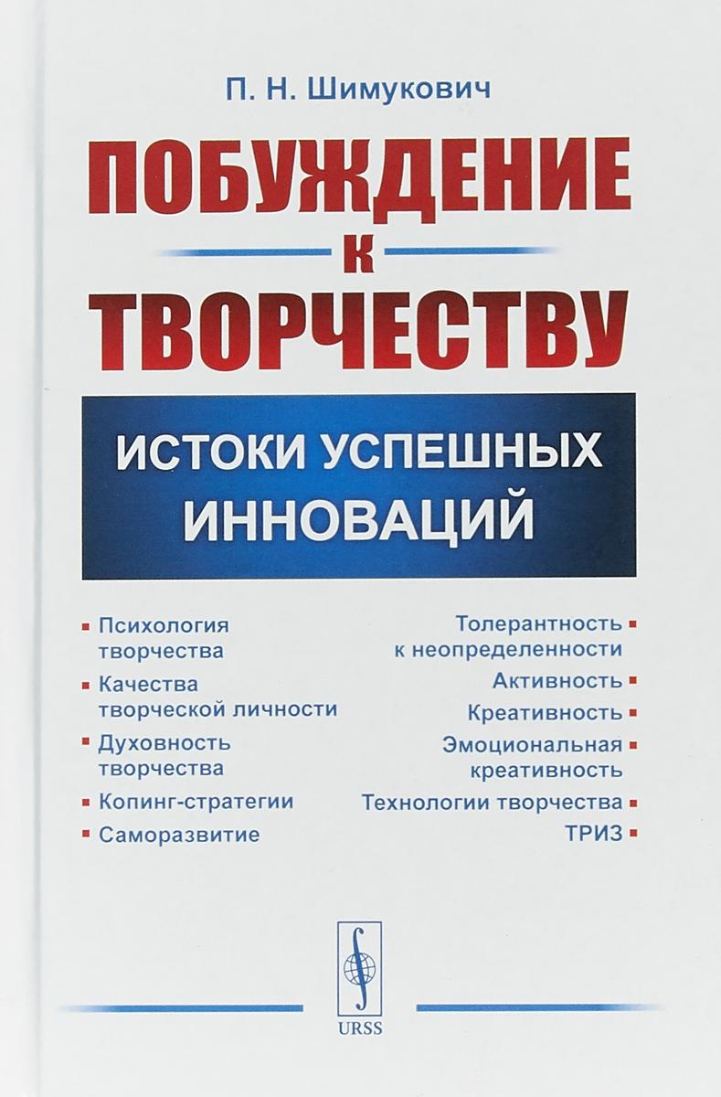 П.Н. Шимукович Побуждение к творчеству. Истоки успешных инноваций