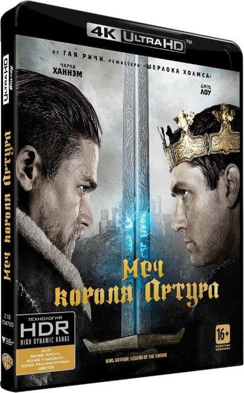 Меч короля Артура (4K UHD Blu-ray) меч короля артура blu ray 3d