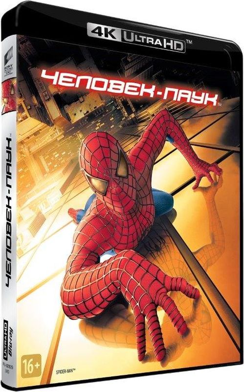 Человек-паук (4K UHD Blu-ray)