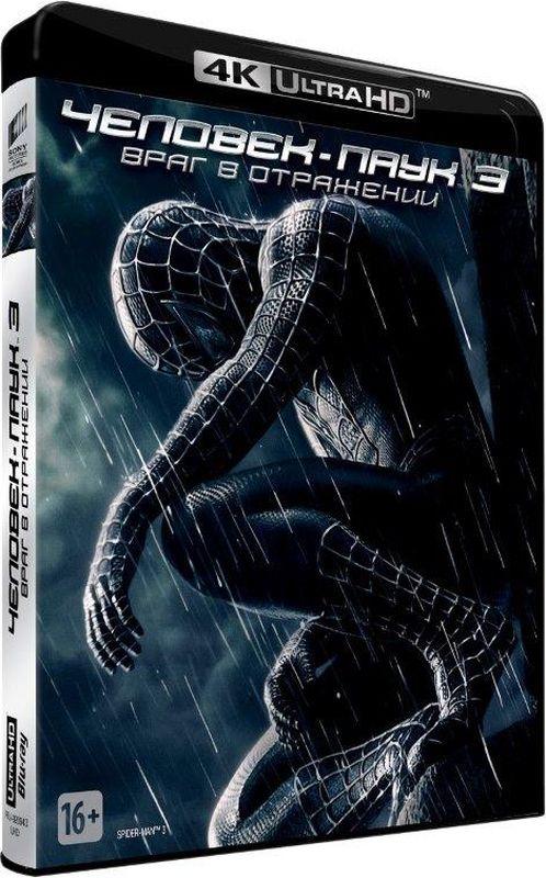 Человек-паук 3: Враг в отражении (4K UHD Blu-ray)