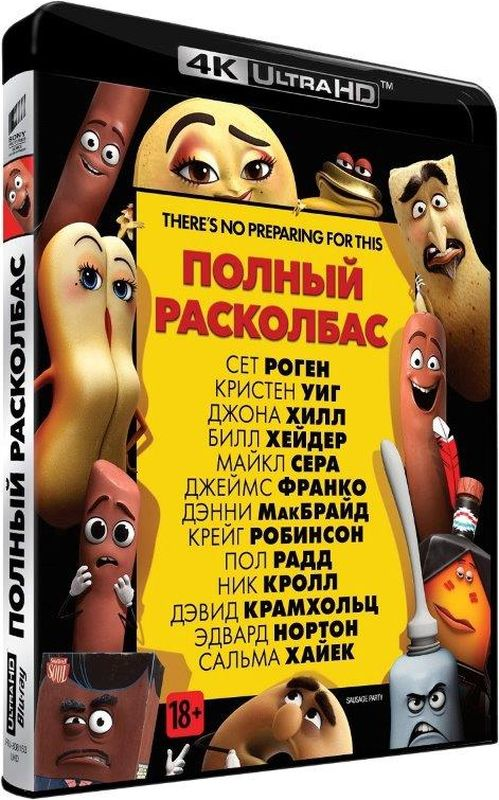 Полный расколбас (4K UHD Blu-ray)