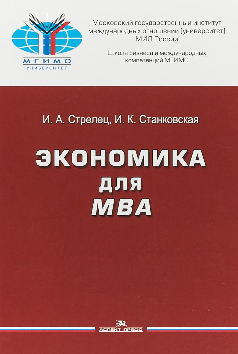 Экономика для MBA Книга написана на базе лекций,...