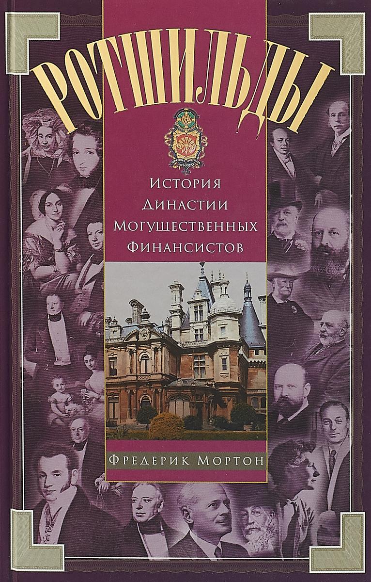 Ротшильды. История династии могущественных финансистов Книга Фредерика Мортона - это...
