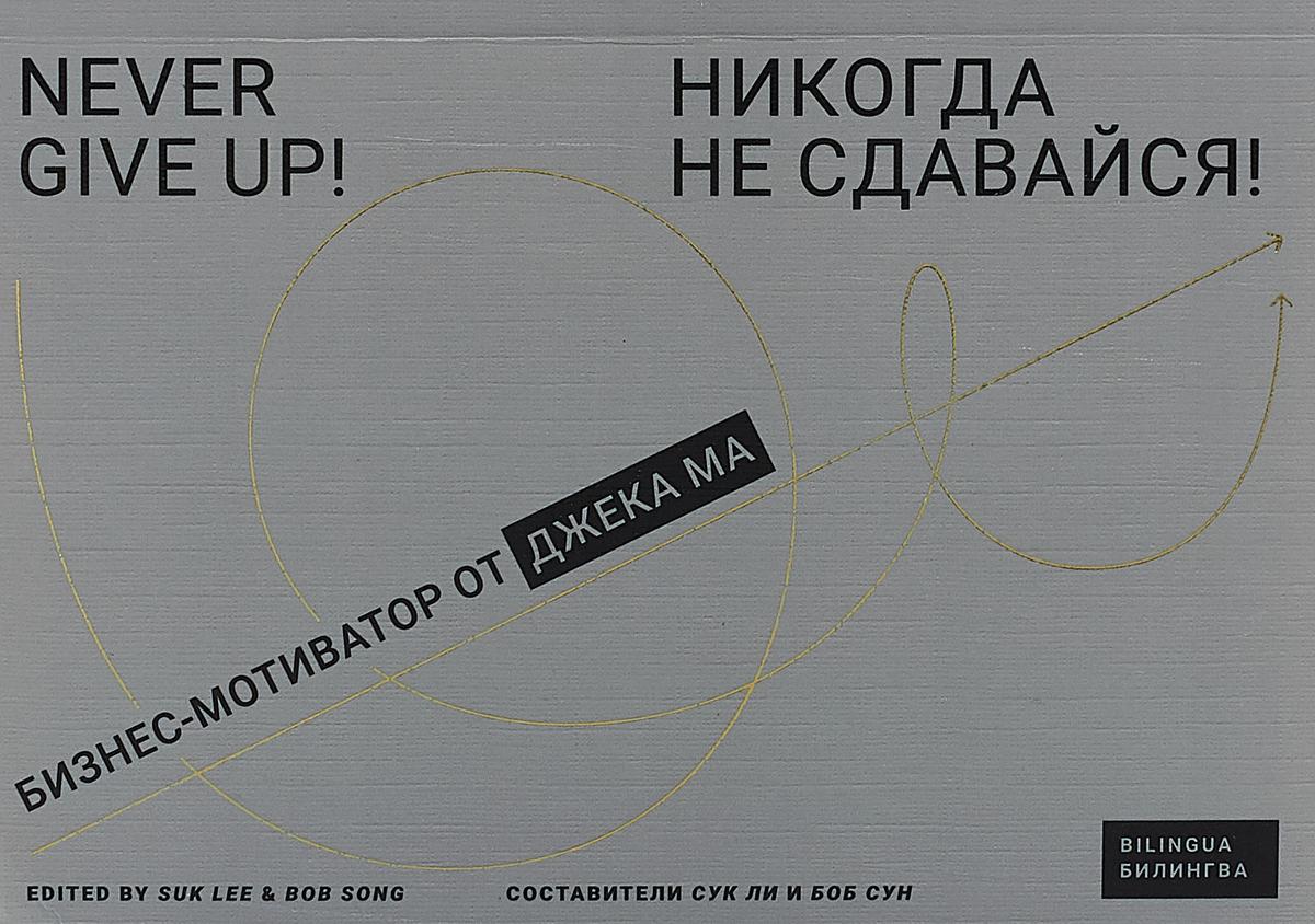 Никогда не сдавайся! Бизнес-мотиватор от Джека Ма В книге-билингве собраны...