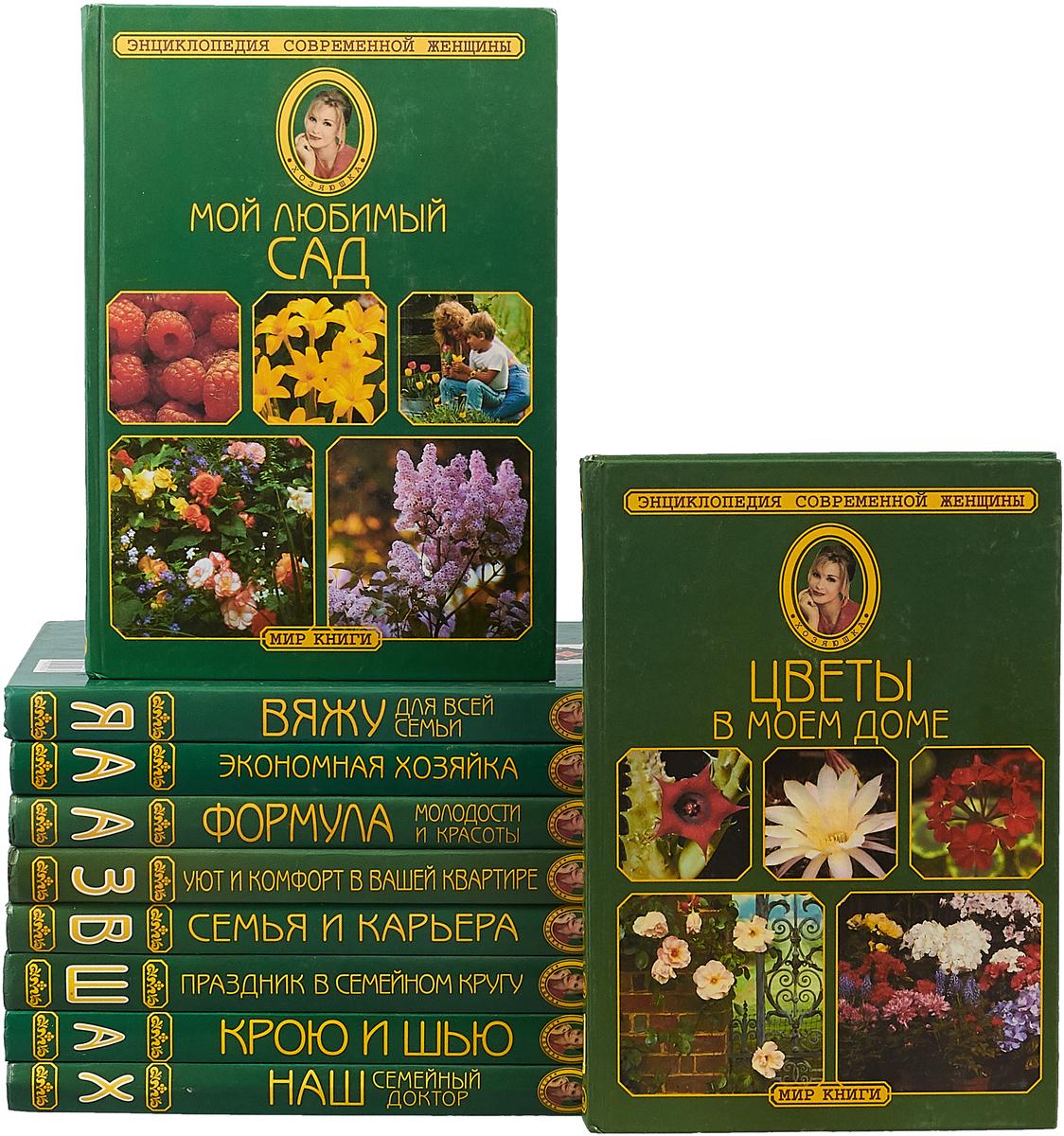 Энциклопедия современной женщины (комплект из 10 книг)