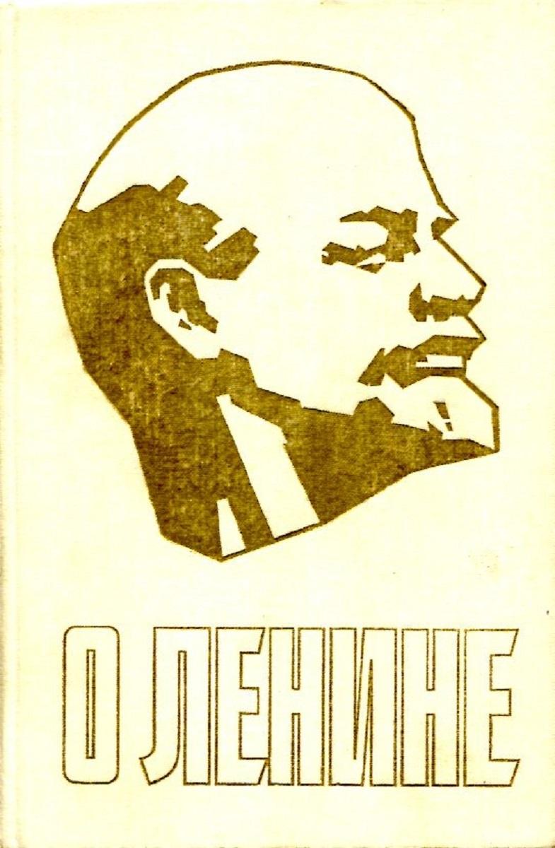 О Ленине. В 3-х книгах. Книга 2
