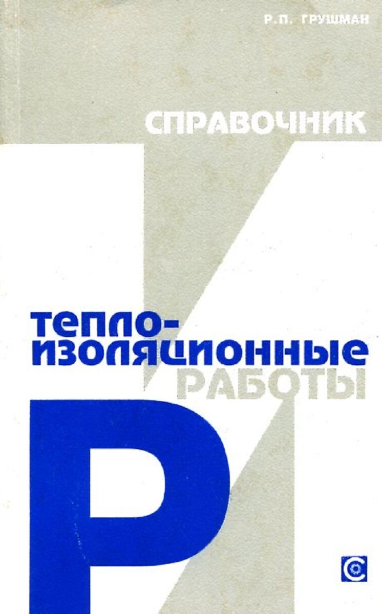 Р.П. Грушман Теплоизоляционные работы. Справочник строителя
