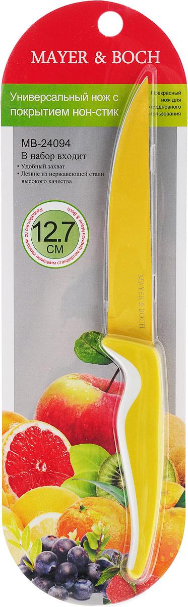 """Нож универсальный """"Mayer & Boch"""", длина лезвия 12,7 см цвет: желтый"""