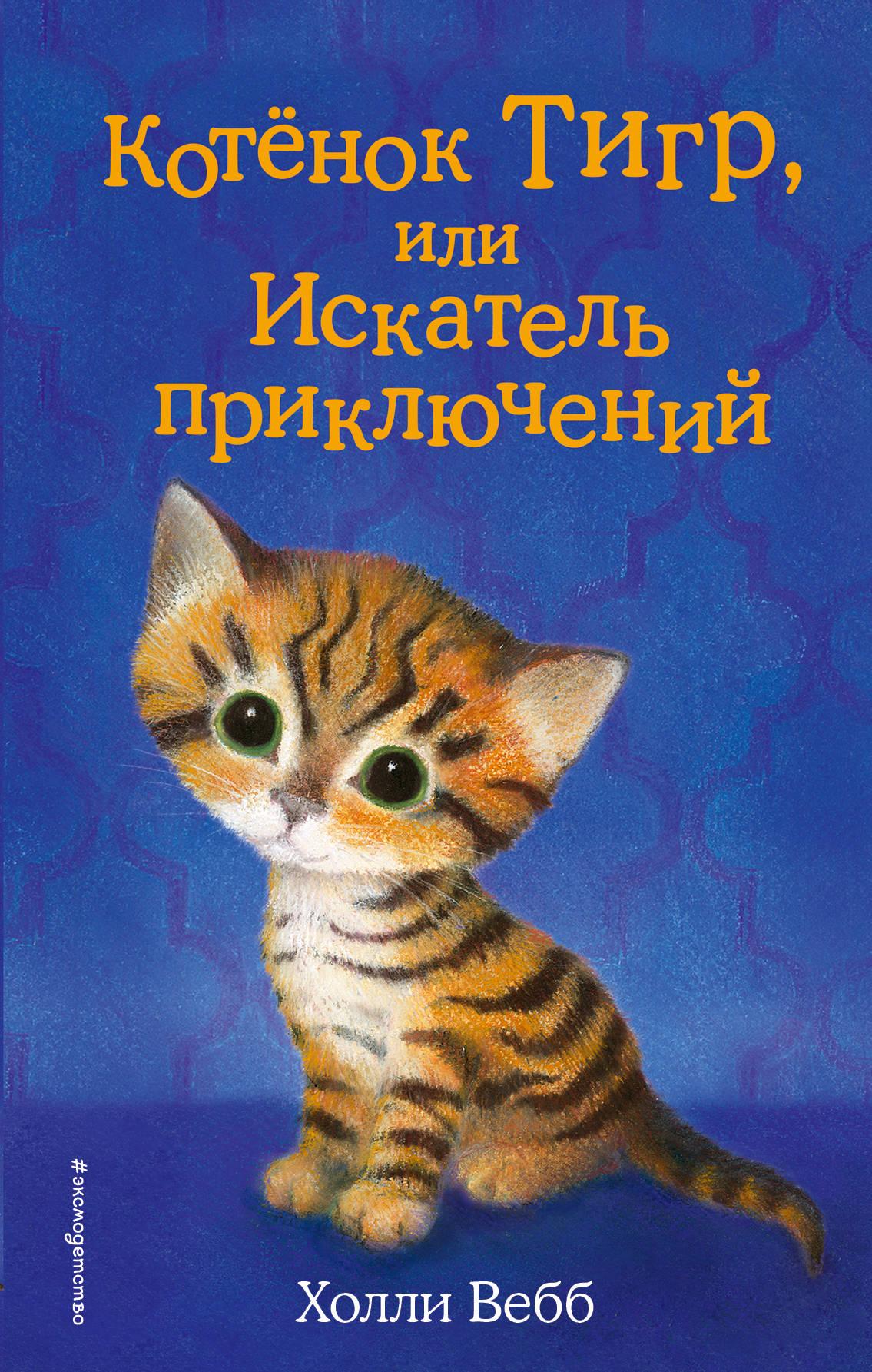 цены Холли Вебб Котёнок Тигр, или Искатель приключений