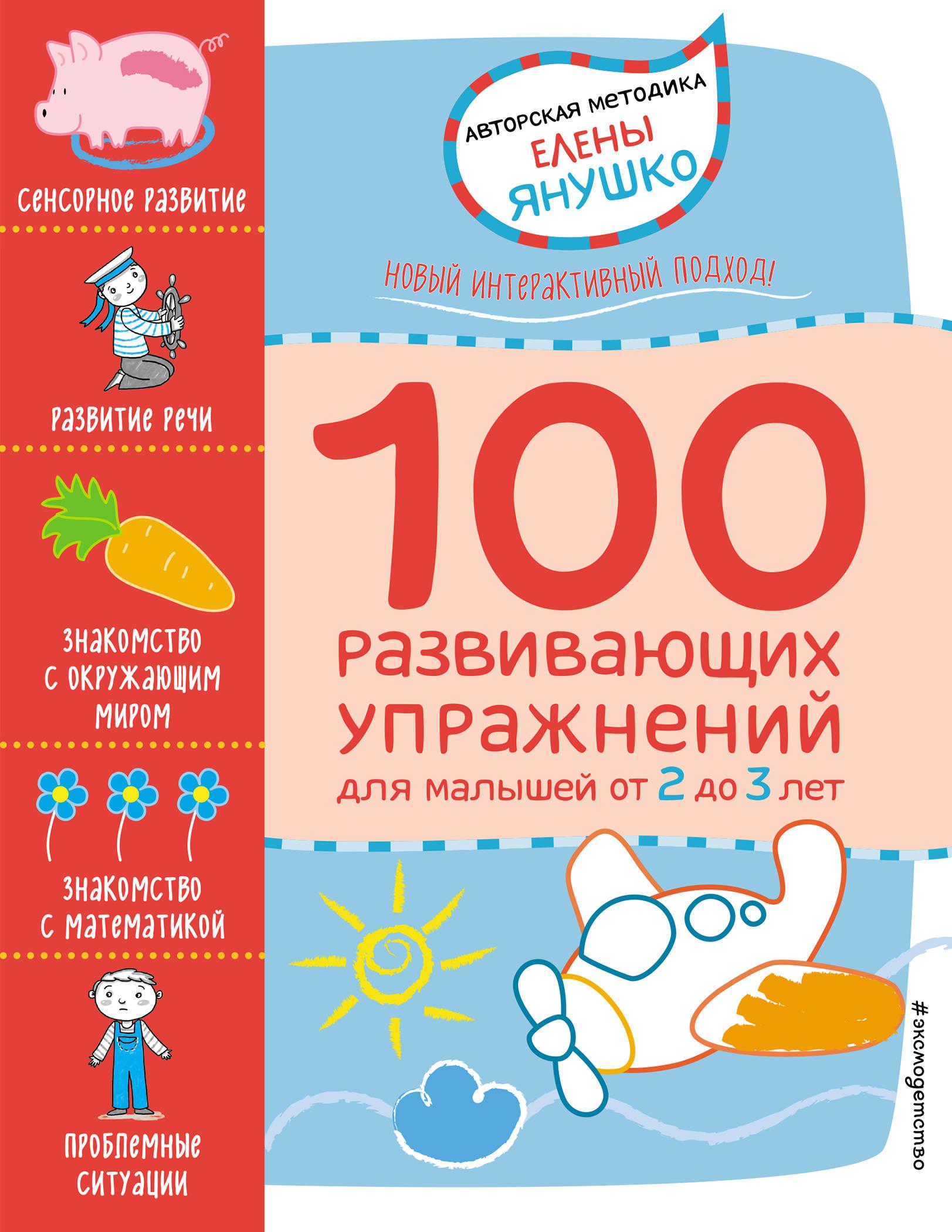 Книга 100 развивающих упражнений для малышей. Е. А. Янушко