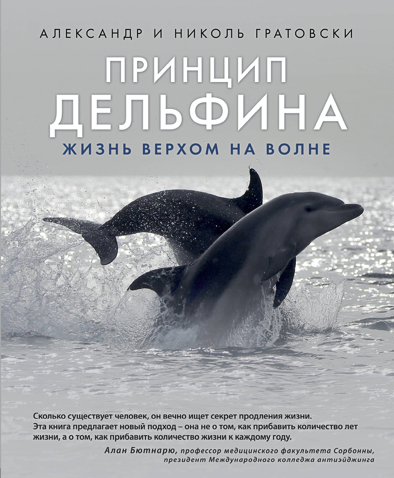 Александр и Николь Гратовски Принцип дельфина. Жизнь верхом на волне