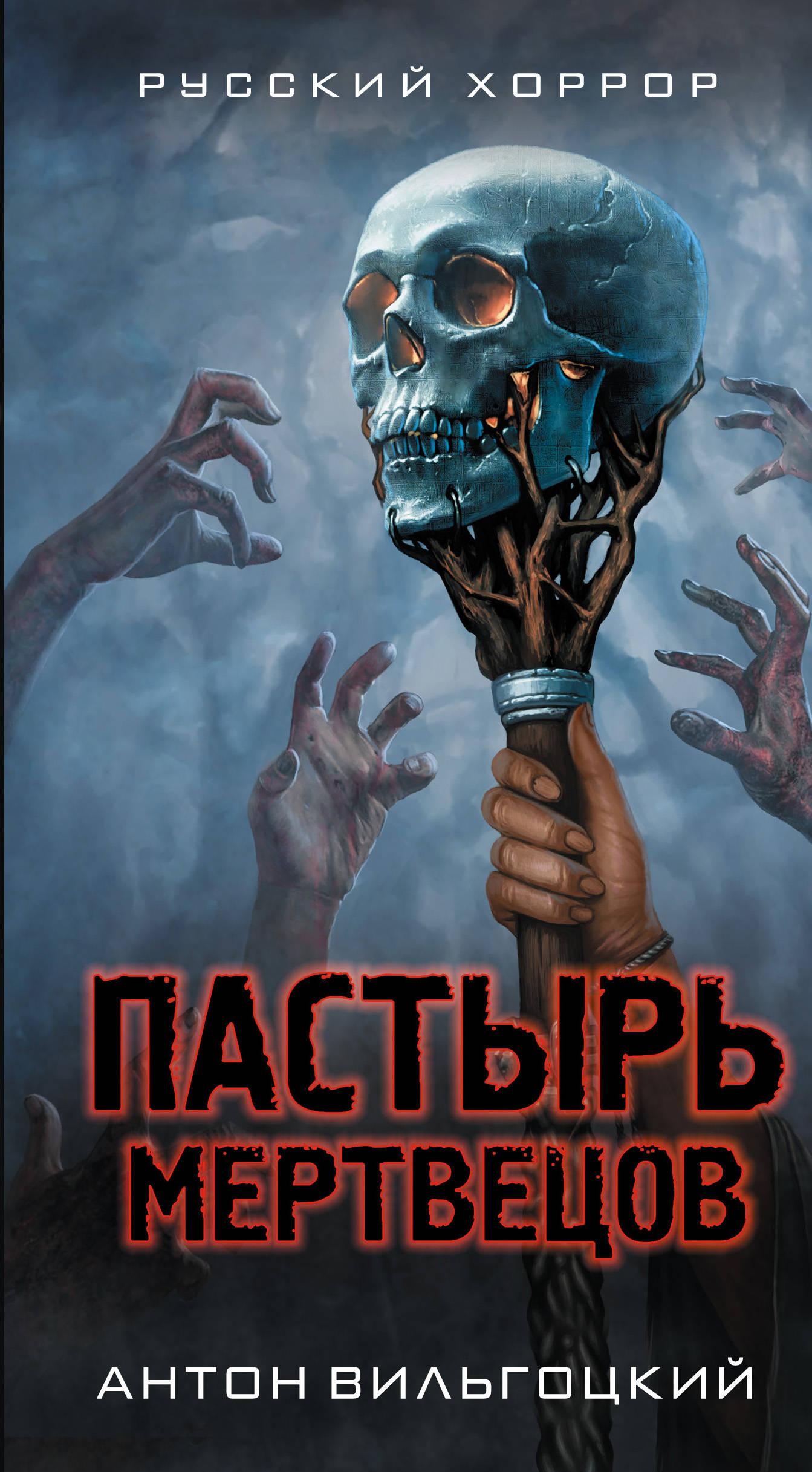 Антон Вильгоцкий Пастырь мертвецов