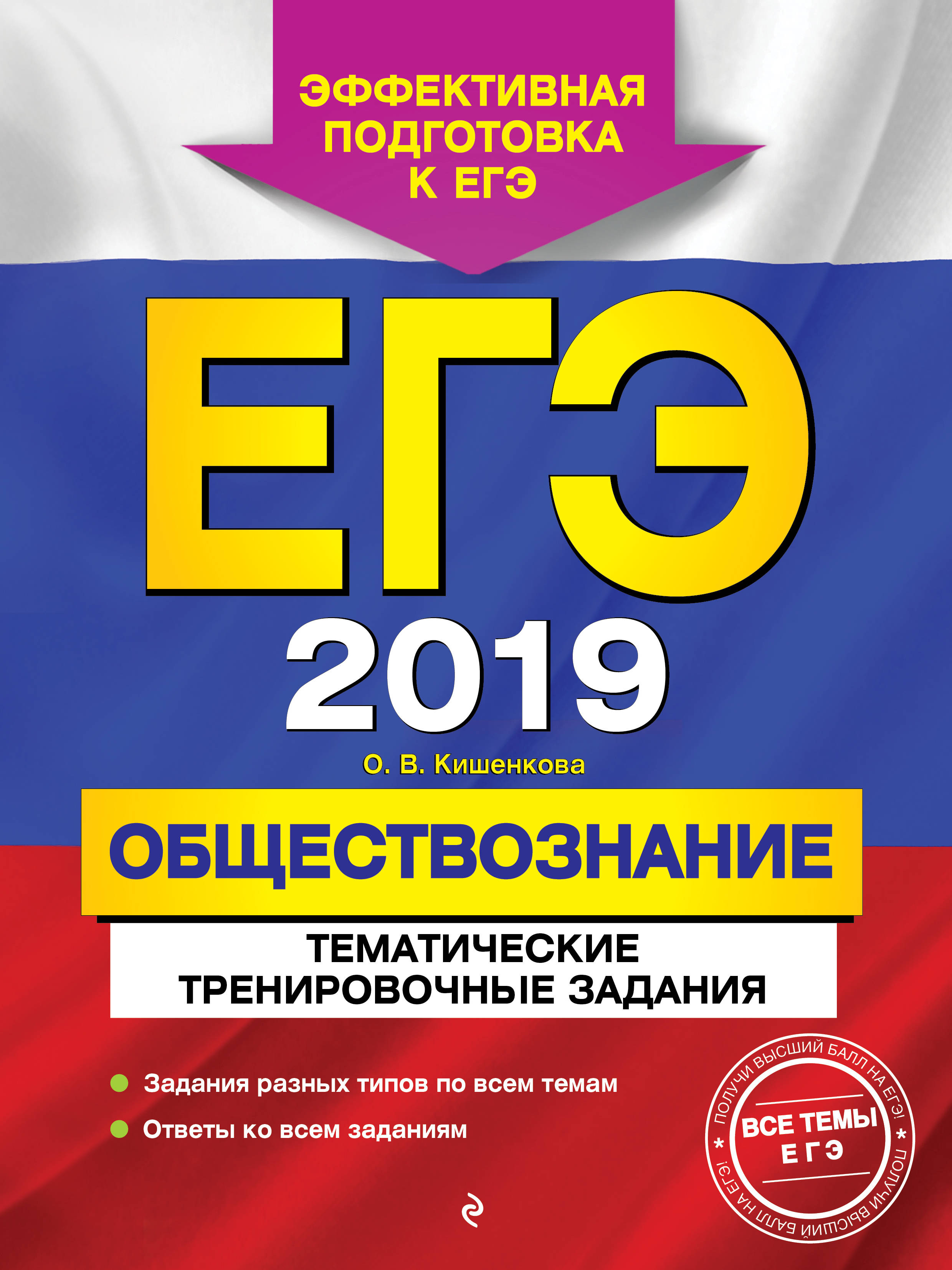 О. В. Кишенкова ЕГЭ-2019. Обществознание. Тематические тренировочные задания