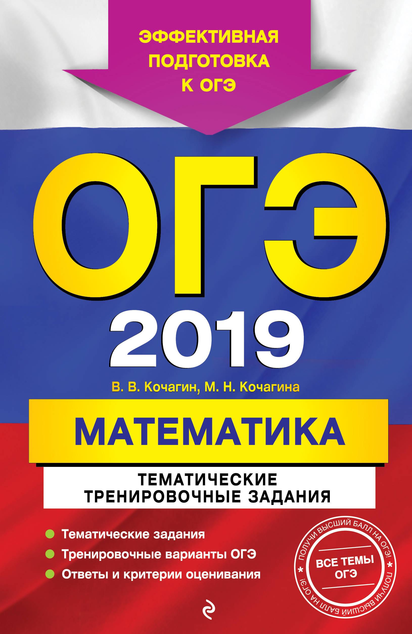 В. В. Кочагин, М. Н. Кочагина ОГЭ-2019. Математика. Тематические тренировочные задания