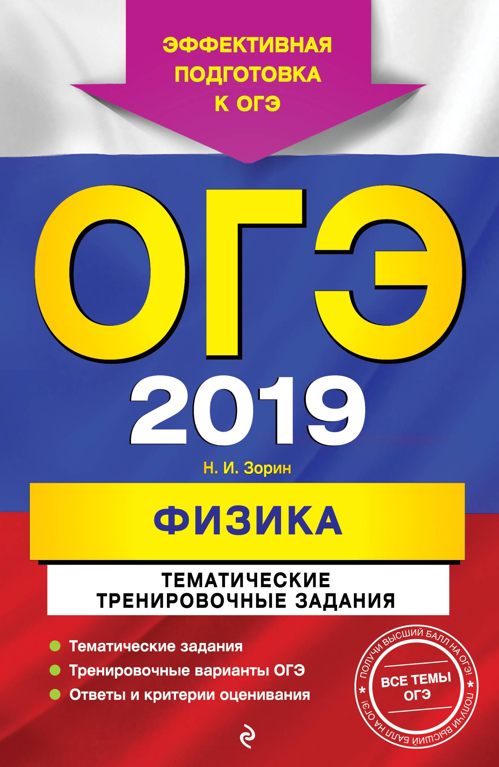 Н. И. Зорин ОГЭ-2019. Физика. Тематические тренировочные задания