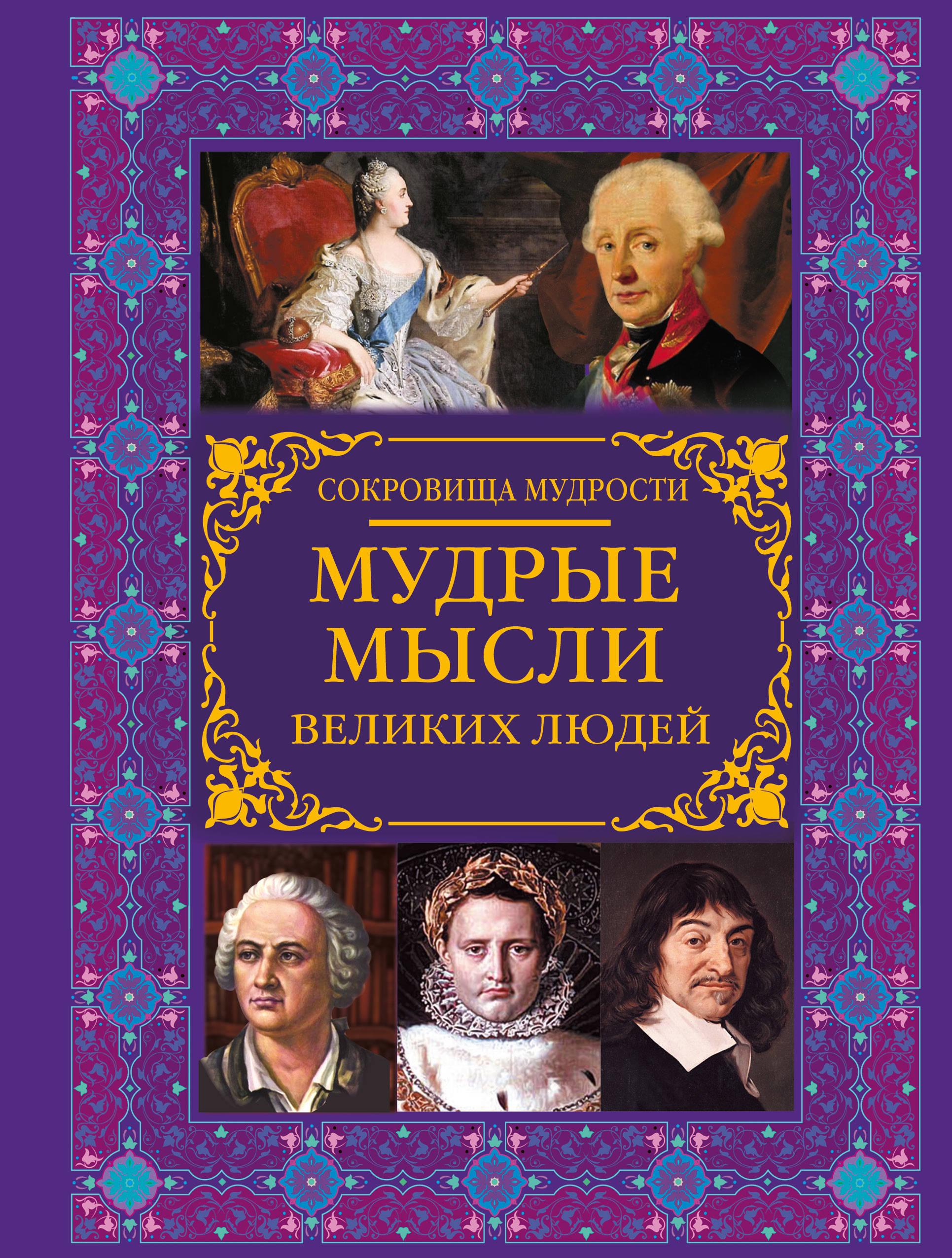 Закотина Мария Викторовна; Спектор Анна Артуровна Мудрые мысли великих людей