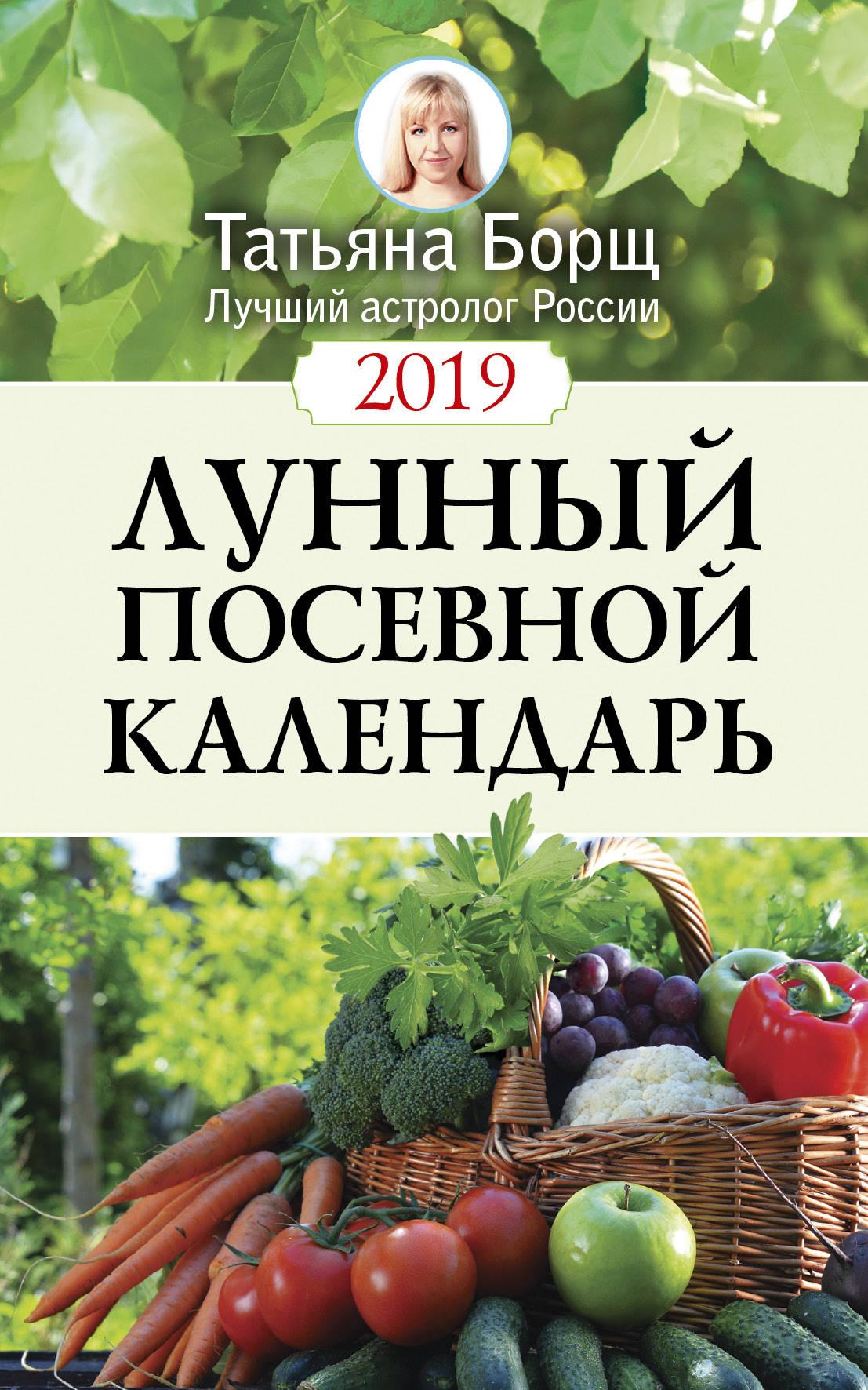 Татьяна Борщ Лунный посевной календарь на 2019 год