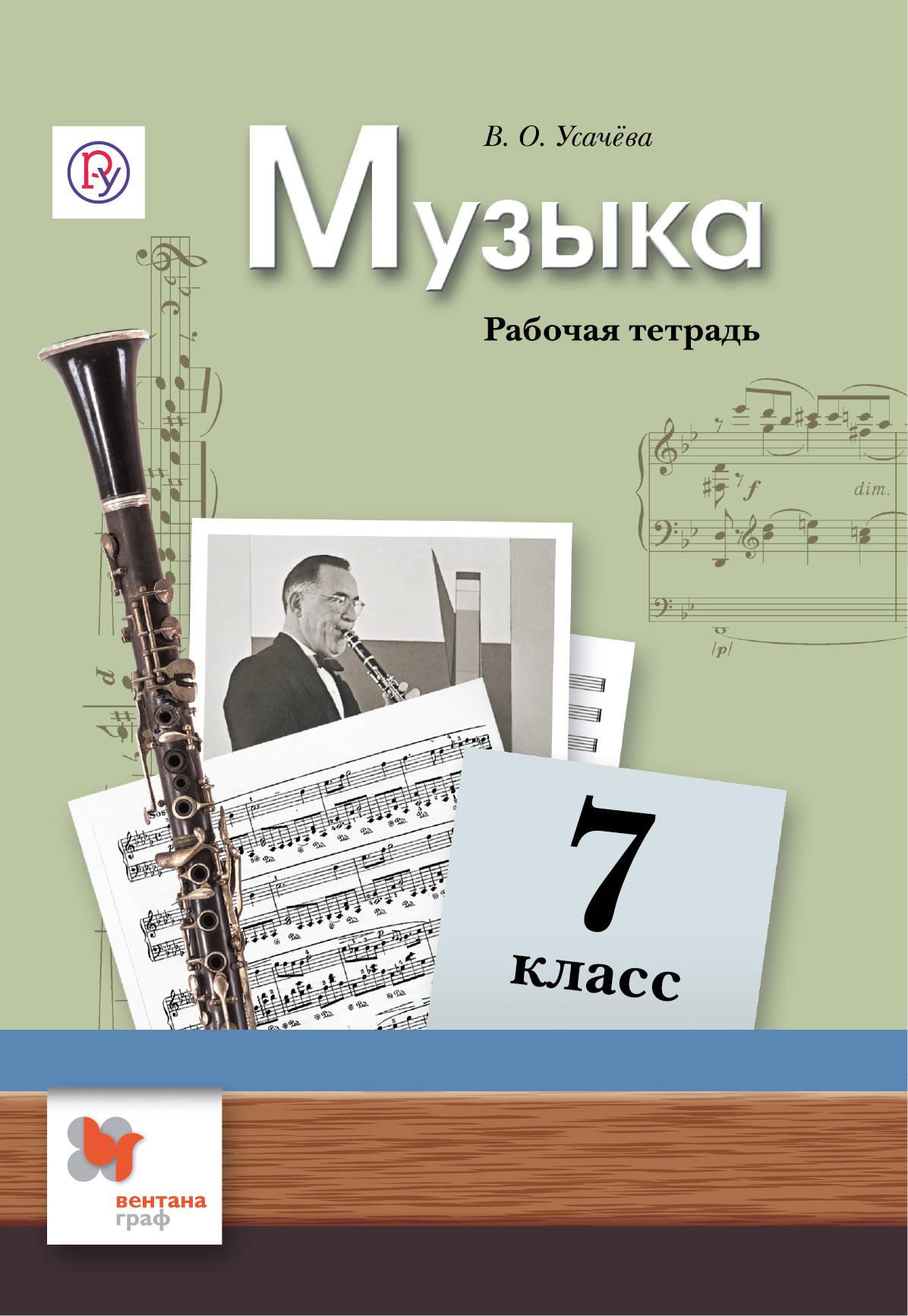 В. О. Усачёва Музыка. 7 класс. Рабочая тетрадь