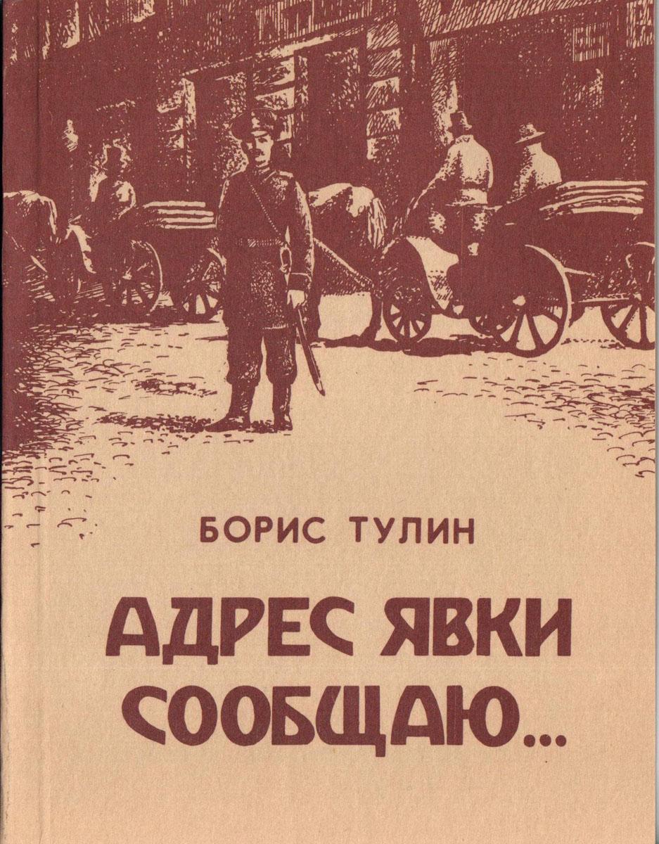 Тулин Борис Адрес явки сообщаю….