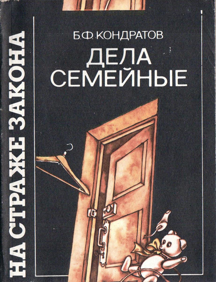 Кондратов Б Дела семейные юридическая литература лучшее