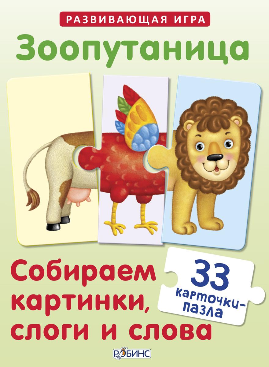 Робинс Обучающая игра Зоопутаница