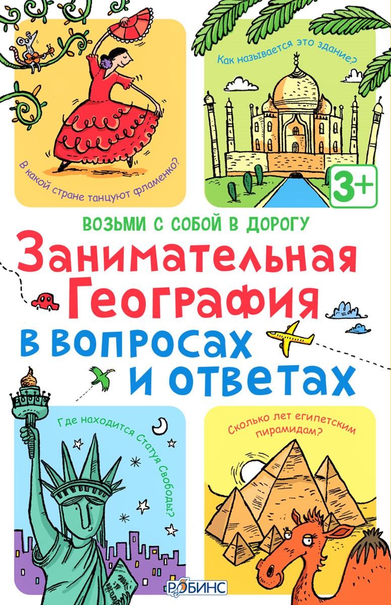 Робинс Обучающая игра Занимательная география в вопросах и ответах