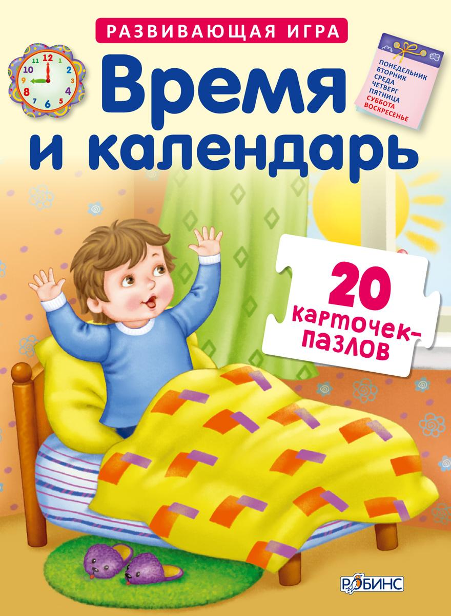 купить Робинс Пазлы Время и календарь по цене 285 рублей