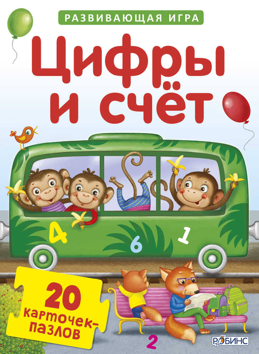 купить Робинс Пазлы Цифры и счет по цене 285 рублей