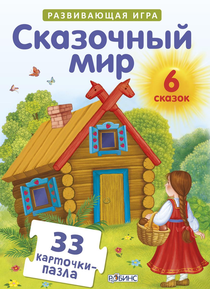 купить Робинс Обучающая игра Сказочный мир по цене 324 рублей