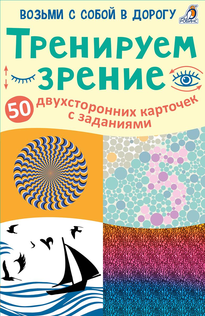 Робинс Обучающая игра Асборн Карточки Тренируем зрение
