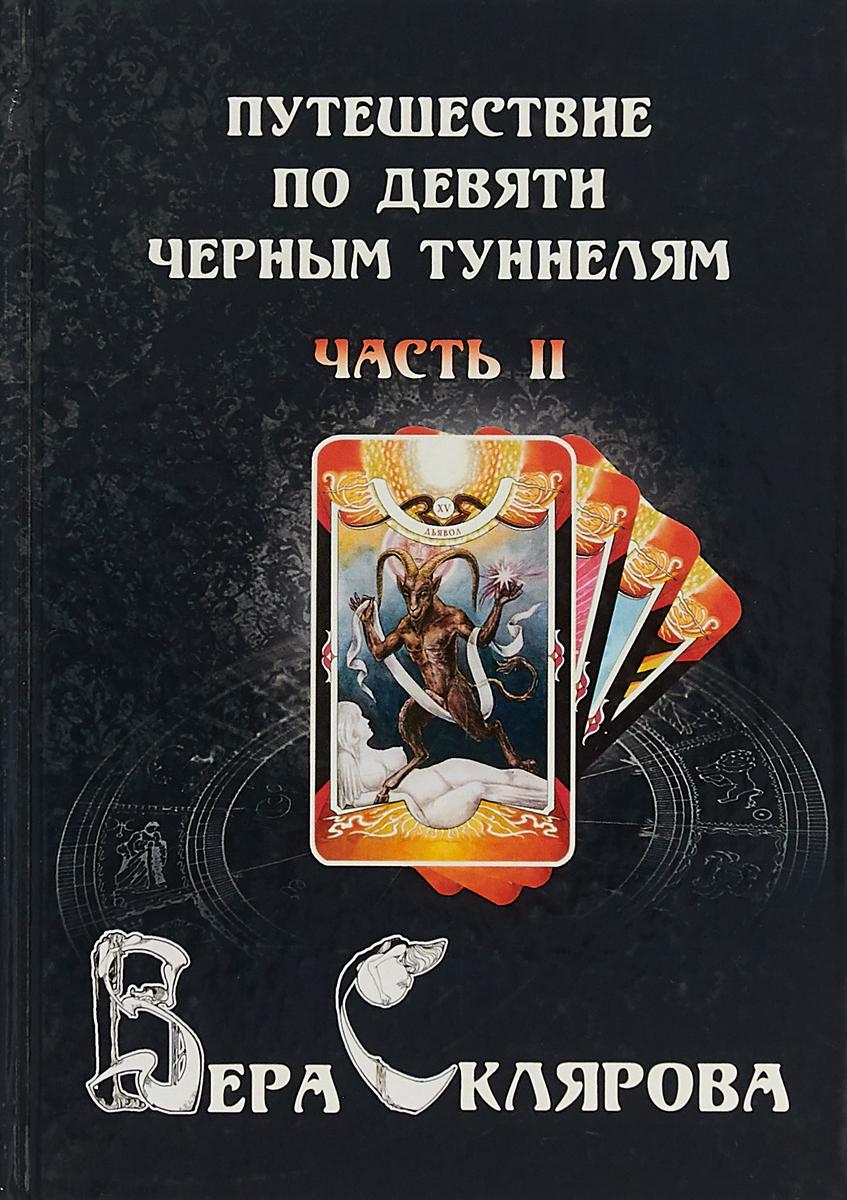 Путешествие по девяти Черным Туннелям. Часть 2