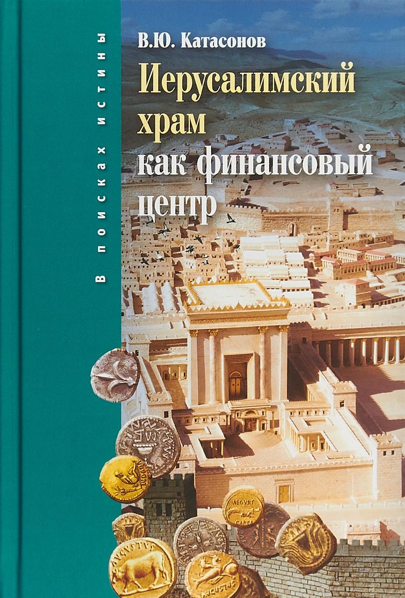 Иерусалимский храм как финансовыйи центр Книга представляет попытку понять...