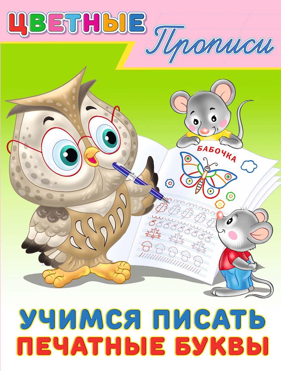 Учимся писать печатные буквы. Прописи прописи для малышей учимся писать алфавит