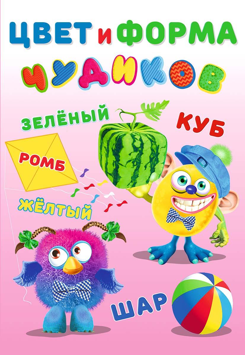 Цвет и форма Чудиков азбука чудиков наклейки
