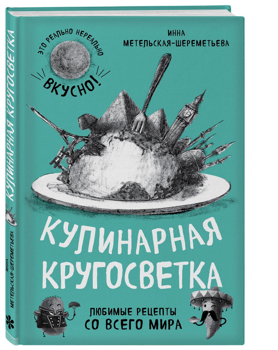 Инна Метельская-Шереметьева Кулинарная кругосветка. Любимые рецепты со всего мира тяхан