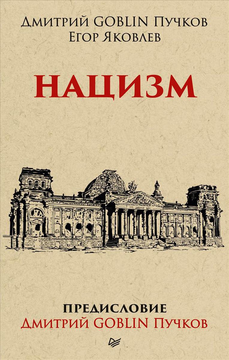 Дмитрий Goblin Пучков, Егор Яковлев Нацизм