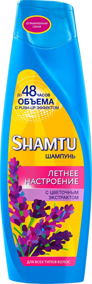 Shamtu Шампунь Летнее настроение с цветочным экстрактом, 360 мл shamtu шампунь 100