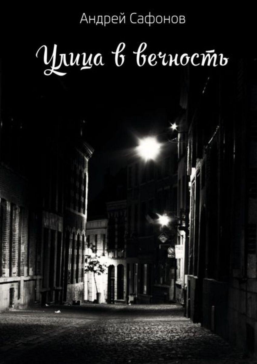 Улица в вечность